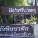 พิพิธภัณฑ์พื้นบ้านละงู (บ้านหัวหิน)