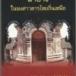 หนังสือลำปางในพงศาวดารไทยถิ่นเหนือ