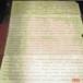 เอกสารโบราณ   สมุดไทย  (บุดขาว)