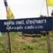 ประวัติหมู่บ้าน หมู่บ้านปางแก  อำเภอทุ่งช้าง