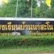 โรงเรียนบ้านนาสะโน